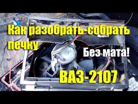 Как разобрать-собрать печку ВАЗ-2107 и почистить радиатор не снимая его