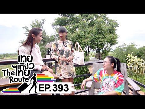 393 - พาเที่ยว ไร่รื่นรมย์ จ.เชียงราย - วันที่ 05 Aug 2019