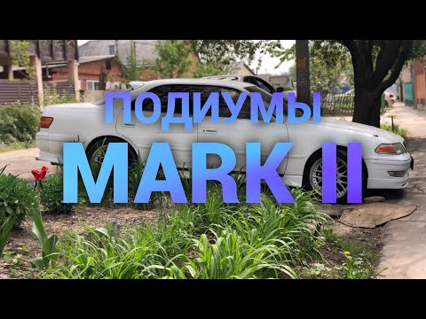 Подиумы MARK II