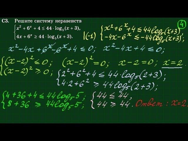 Задание 15 ЕГЭ по математике #4