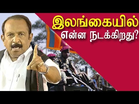 vaiko speech on sri lankan new constitution | latest tamil news | tamil news today redpix
