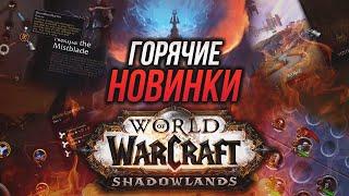 Горячие Новинки в World of Warcraft Shadowlands!   Все последние новости о WoW: Shadowlands