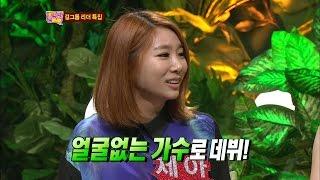 【TVPP】Jea(BEG) - No Restriction on Love, 제아(브아걸) - 연애 하라고 하시는 사장님 @ Come To Play