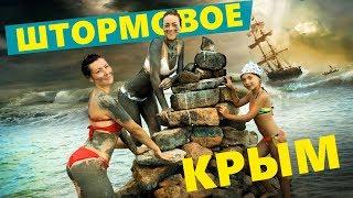 Дикий пляж на западе Крыма. Штормовое - грязь, глина и бескрайние пески.