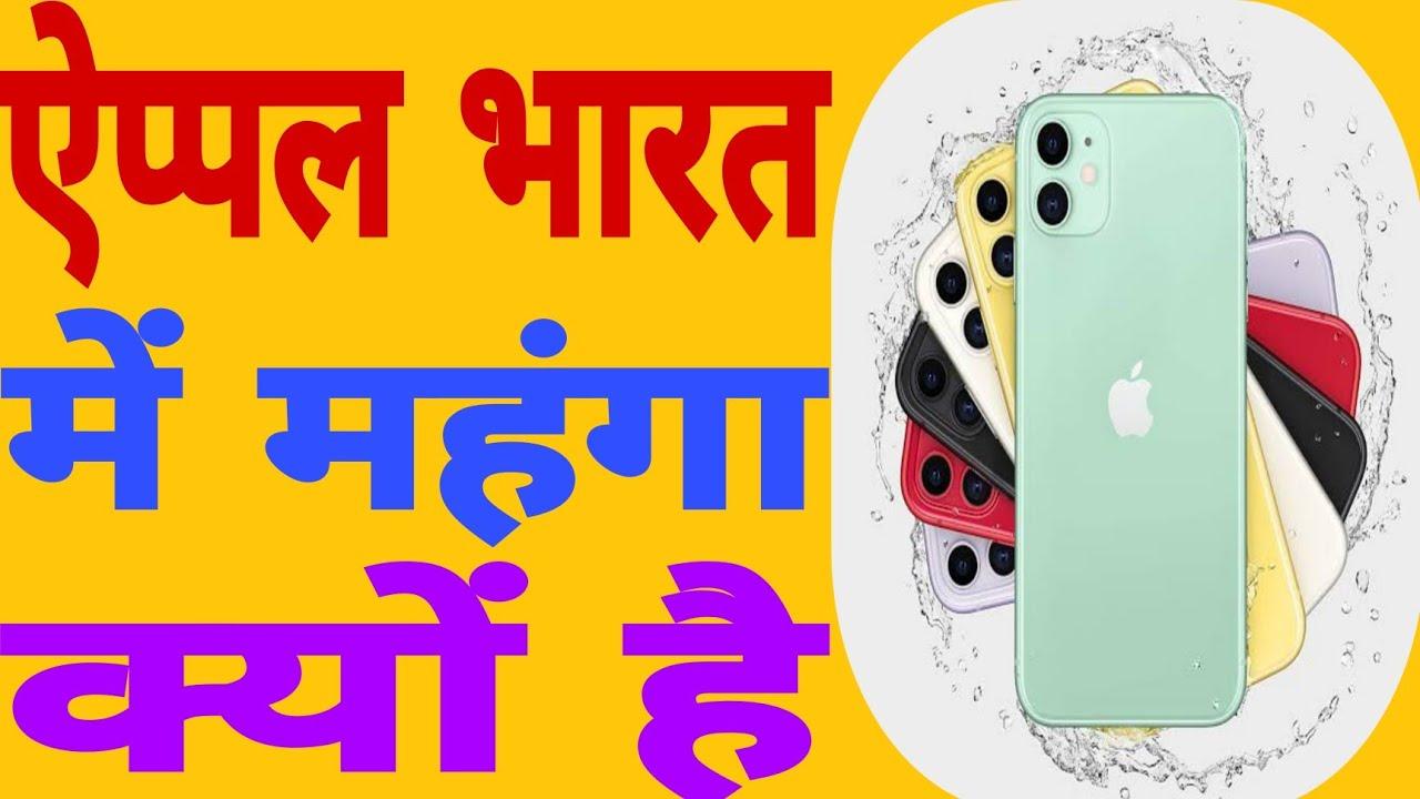 एप्पल का मोबाइल भारत में महंगा क्यों है #APPAL_ITEMS #INDIAWhy apple products are expensiveiphone 13
