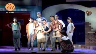 7/3の初日公演に先立ち行われた公開舞台稽古の模様をおさめた映像を公式...