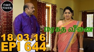 Marakatha Veenai 18.03.2016 Sun TV Serial