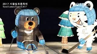 Seoul Lantern Festival 2017 thumbnail