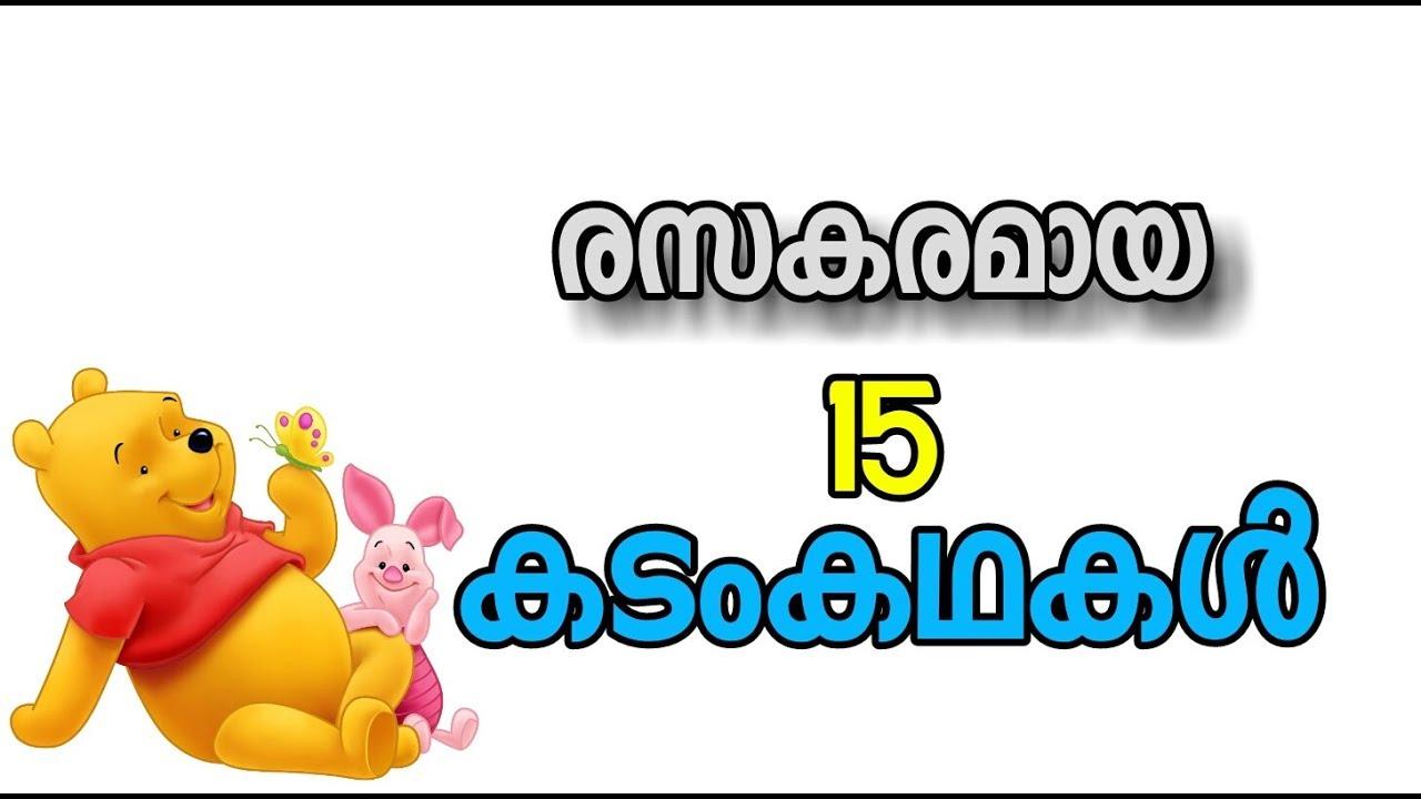 കടംകഥകൾ part~2, kadam kathakal,malayalam riddle's, malayalam funny  questions,kadam kadhakal