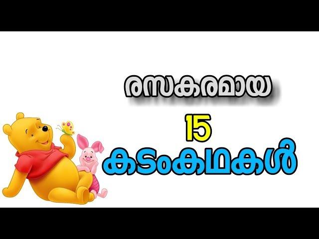 മലയാളം കടംകഥകൾ, kadam kathakal riddles, malayalam funny questions,kadam kadhakal