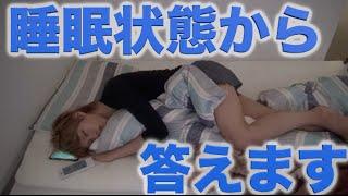 【検証】寝てる状態から瞬時に計算に答えます。 thumbnail