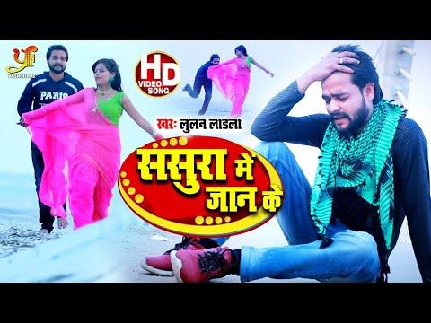 2021-का-सबसे-दर्द-भरा-गाना- -ससुरा-में-जान-के- -lulan-ladla- -bhojpuri-sad-song-new