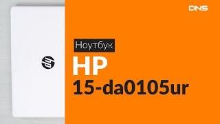 Розпакування ноутбука HP 15-da0105ur / Unboxing HP 15-da0105ur
