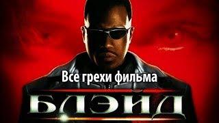 """Все грехи фильма """"Блэйд"""""""