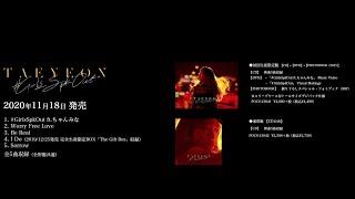 TAEYEON テヨン 2ndミニアルバム『#GirlsSpkOut』全曲ダイジェスト