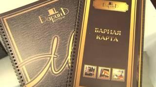 Открытие ресторана «Баринъ»(Смотрите и комментируйте все новости на http://www.AktsTV.ru Оформите подписку на наш YouTube канал http://bit.ly/11AsNxn Мы..., 2013-11-20T01:27:37.000Z)