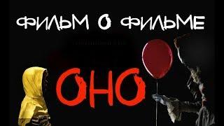 """""""ОНО"""" (2017, 2019) - Пеннивайз в жизни / Pennywise Lives (Русская озвучка)"""