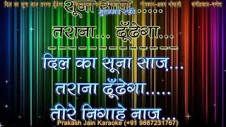 Dil Ka Suna Saaz Tarana Dhundega (Clean) Demo Karaoke Stanza-3 हिंदी Lyrics By Prakash Jain