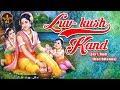 Download Luv-Kush kand   Ramcharit Manas   Devotional Chants & shloks   Bhajan Teerth MP3 song and Music Video