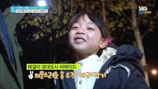 SBS [좋은아침] - 수상한가정부 촬영현장에서 애교여왕은 누구?(3)