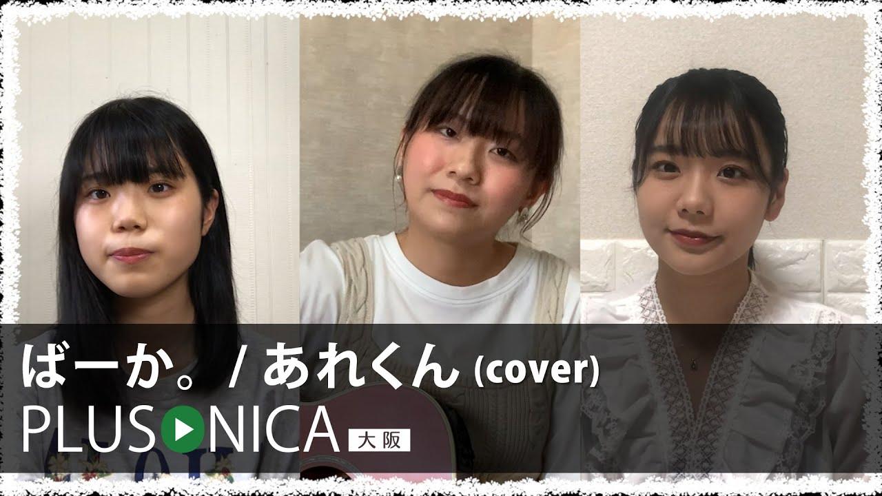 ばーか。/ あれくん (cover)