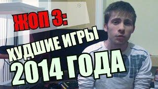 ТОП 3 ХУДШИХ игр года!