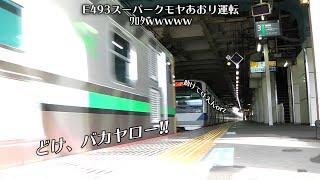 「鬼退治? あおり運転?」試運転・スーパークモヤE493系オク01編成が常磐線E531系0番台快速電車にあおり運転をしかけてた件 wwwwワロタ!