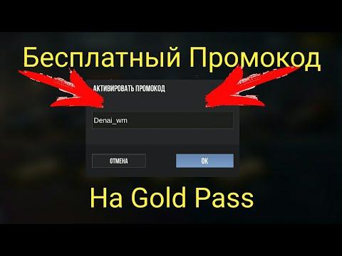 Видео: 20 БЕСПЛАТНЫХ ПРОМОКОДОВ НА GOLD PASS В STANDOFF 2
