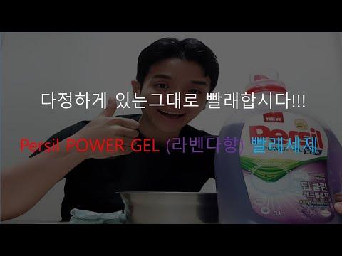 PERSIL POWERGEL. 퍼실 파워젤 빨래세제 리뷰 및 후기(강력 추천!!!) 다있소tv에서 재미나게 리뷰합니다~~!!