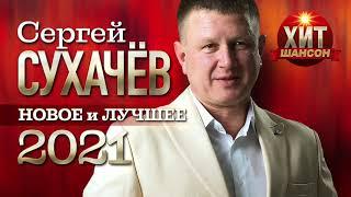 Сергей Сухачёв  - Новое и Лучшее 2021