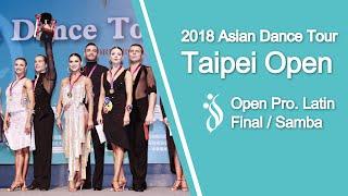 世界職業拉丁決賽 / 森巴 Samba - 2018 國標舞亞巡賽台北站 Asian Dance Tour Taipei Open