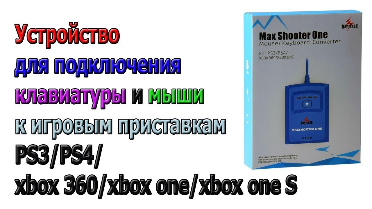Подключение адаптера Mayflash Max Shooter One к PS4 - YouTube