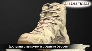 http://allmulticam.ru/collection/Тактическая-обувь  ALLMULTICAM - официальный дилер в России компании Lowa. ALLMULTICAM предлагает купить тактические, трекинговые ботинки/берцы Lowa в Москве и с доставкой по всей России. У нас всегда все размеры в наличии.