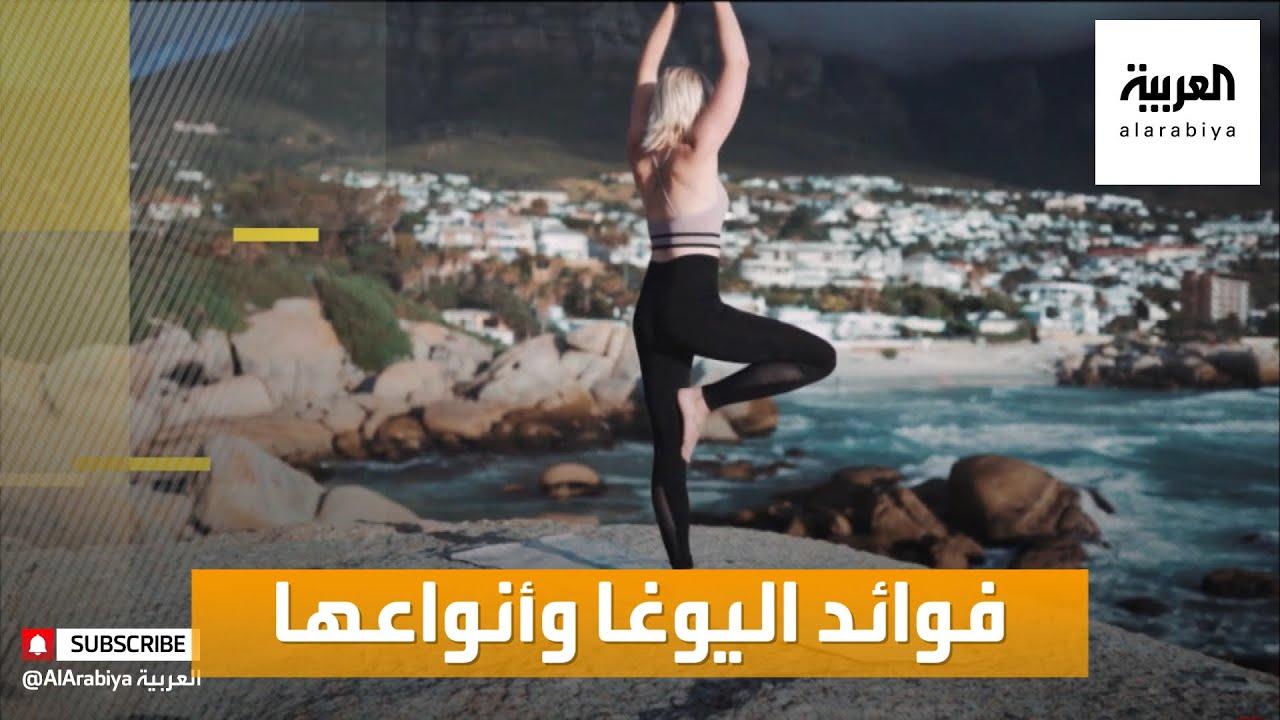 صورة فيديو : صباح العربية | فوائد اليوغا وأنواعها