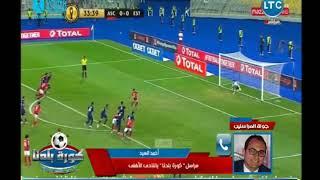 أحمد السيد وكواليس خاصة عن اجواء مباراة الأهلى والترجى وغيابات وعقوبات للترجى بالجملة