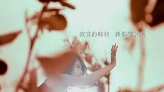 楊丞琳 2011 最新專輯「仰望」預告--仰望愛情篇
