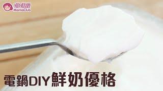 電鍋DIY鮮奶優格,簡單美味好菌多