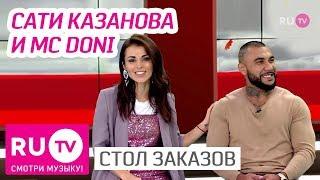 Стол Заказов. Сати Казанова и Doni