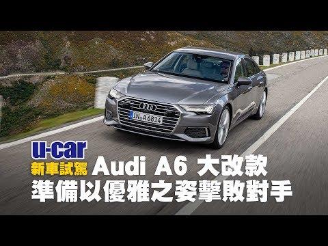 【第一印象】大改款Audi A6 實車解析(中文字幕):準備以優雅之姿擊敗對手   U-CAR 新車試駕 (Audi A6 55 TFSI、C8世代、葡萄牙試駕現場、預計2018下半年導入國內)