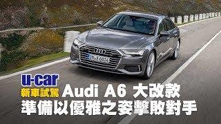 【第一印象】大改款audi A6 實車解析:準備以優雅之姿擊敗對手 | U-Car 新車試駕 (Audi A6 55 Tfsi、原廠代號c8世代、葡萄牙試駕現場)