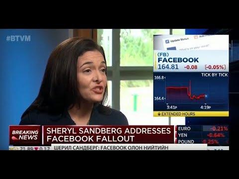 """Шерил Сандберг: """"Facebook"""" олон нийтийн итгэл алдах том алдаа гаргасан"""