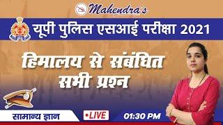 UPSI Exam 2021 | General Knowledge | हिमालय से संबंधित सभी प्रश्न  | By Pooja Mahendras | 1:30 pm