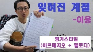 [박해민. 통기타 레슨과 연주] 잊혀진 계절 - 이용(핑거스타일 아르페지오 & 멜로디)