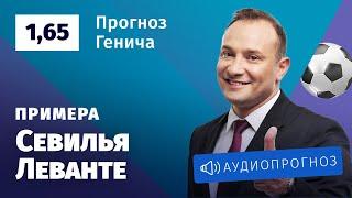 Прогноз и ставка Константина Генича Севилья Леванте