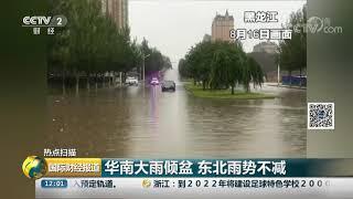 [国际财经报道]热点扫描 华南大雨倾盆 东北雨势不减| CCTV财经