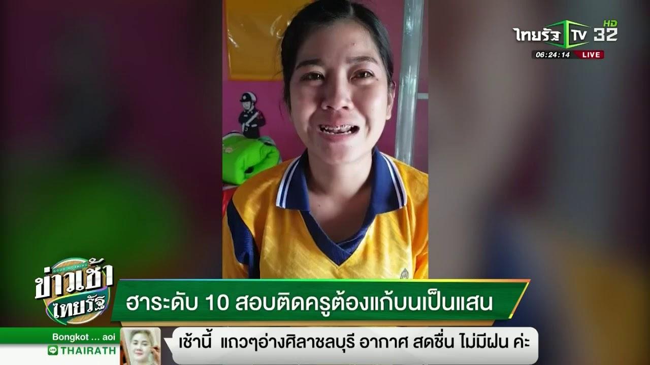 ฮาระดับ 10 สอบติดครูต้องแก้บนเป็นแสน | 07-09-61 | ข่าวเช้าไทยรัฐ