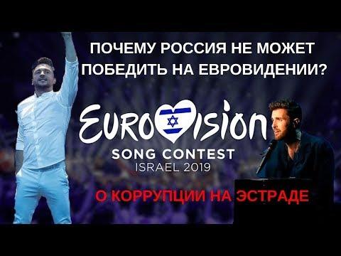 Почему Россия не может победить на Евровидении? О коррупции на эстраде
