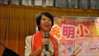Publication Date: 2019-01-04   Video Title: 秀明小學 【畢業禮】