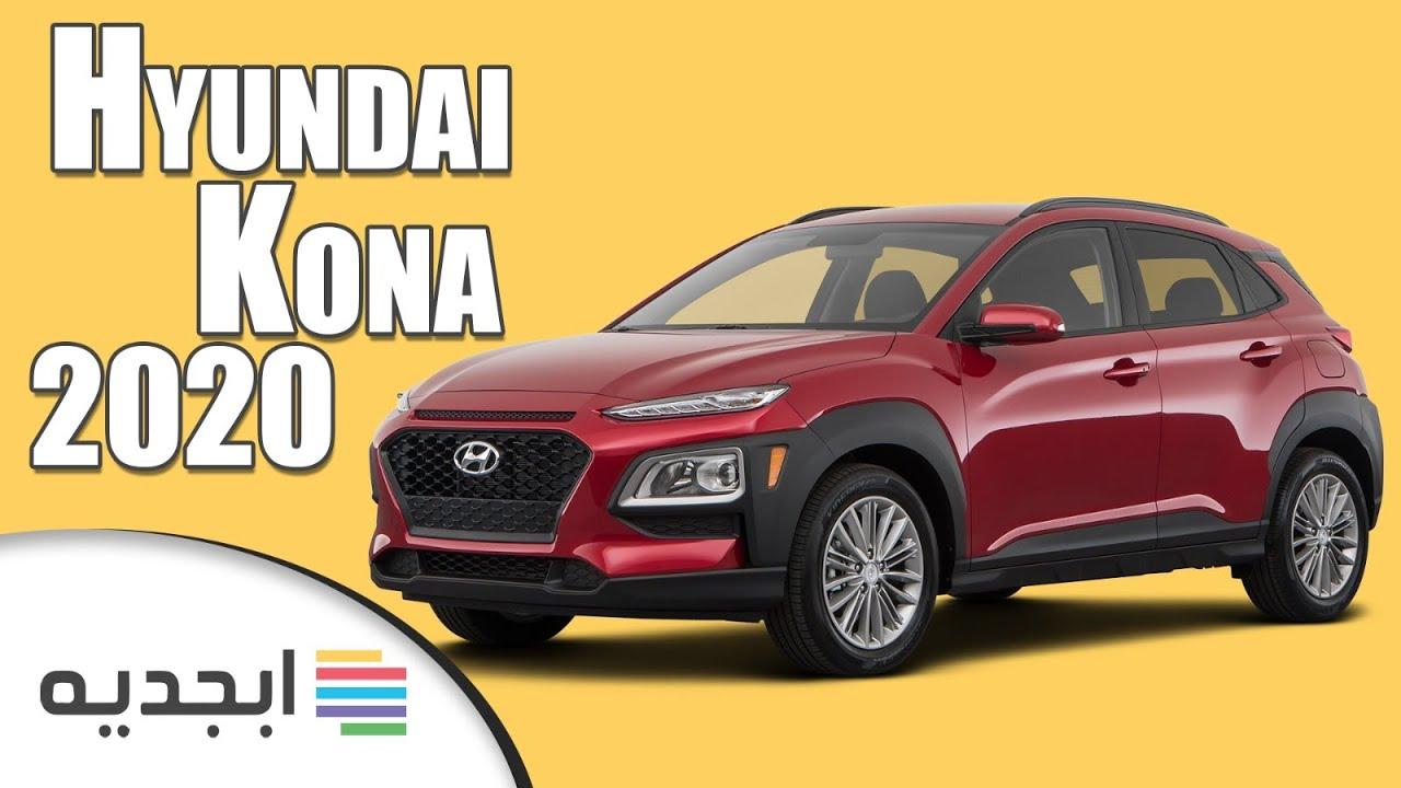 هيونداي كونا 2020 مواصفات و سعر سيارة هيونداي كونا 2020 Hyundai Kona 2020 Youtube