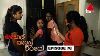 මඩොල් කැලේ වීරයෝ | Madol Kele Weerayo | Episode - 78 | Sirasa TV Thumbnail